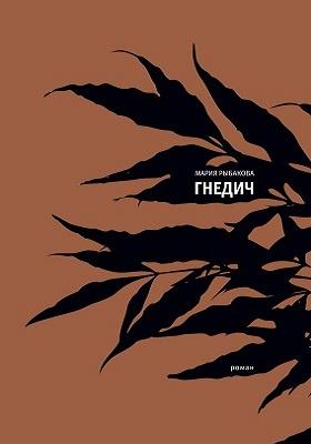 Гнедич: художественная литература