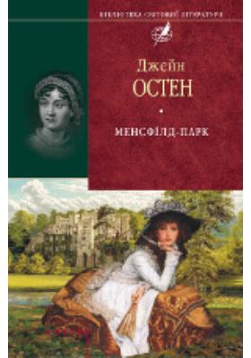 Менсфілд-парк: художественная литература