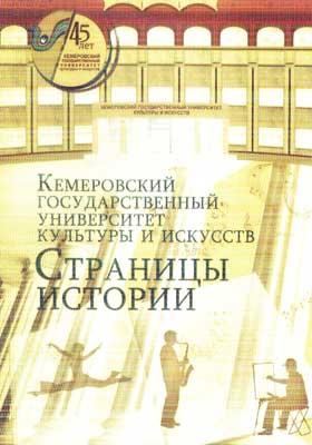 Кемеровский государственный университет культуры и искусств : страницы истории