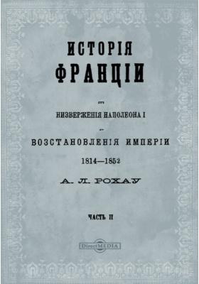 История Франции от низвержения Наполеона I до восстановления империи 1814-1852 в двух частях, Ч. 2