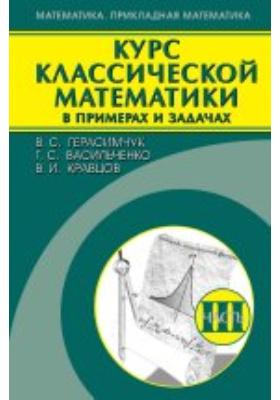 Курс классической математики в примерах и задачах. В 3 т. Т. 3