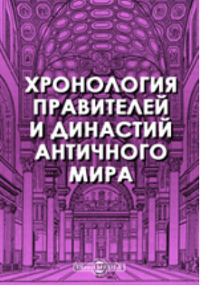 Хронология правителей и династий античного мира