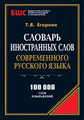 Словарь иностранных слов современного русского языка: словари