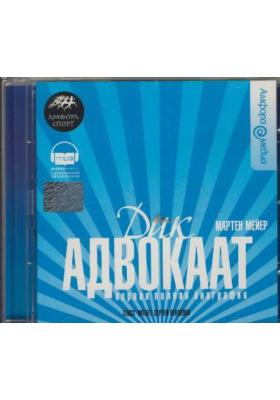 Дик Адвокаат = Dick Advocaat: General Management : Первая полная биография. Аудиокнига с музыкальным оформлением