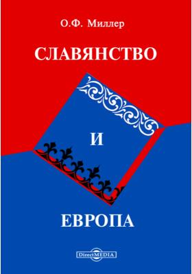 Славянство и Европа. Статьи и речи 1865-1877 г.: публицистика
