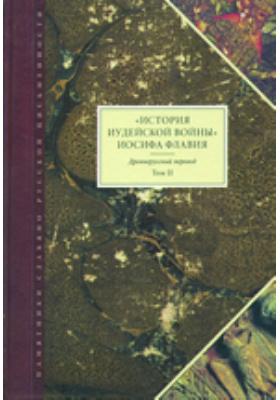 «История Иудейской войны» Иосифа Флавия. Древнерусский перевод. Т. 2