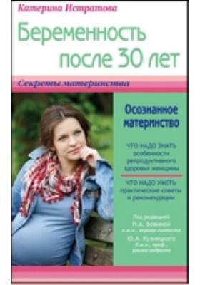 Беременность после 30 лет, или Осознанное материнство: монография