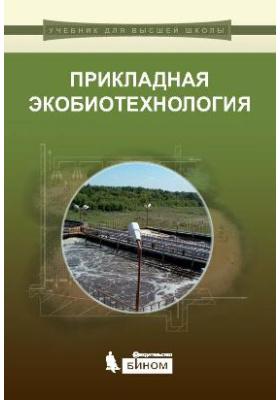 Прикладная экобиотехнология: учебное пособие : в 2-х т. Т. 1, 2