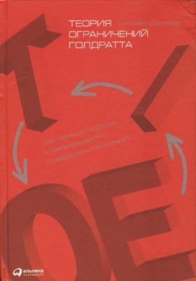 Теория ограничений Голдратта. Системный подход к непрерывному совершенствованию = Goldratt's Theory of Constraints. A Sistems Approach to Continuous Improvement : 3-е издание