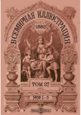 Всемирная иллюстрация. 1882. Т. 27, №№ 1-5
