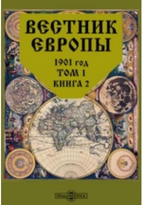 Вестник Европы: журнал. 1901. Т. 1, Книга 2, Февраль