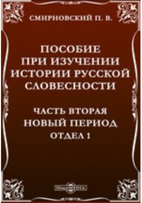 Пособие при изучении истории русской словесности Отдел 1, Ч. вторая. Новый период