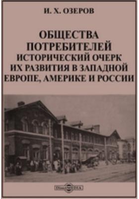 Общества потребителей. Исторический очерк их развития в Западной Европе, Америке и России