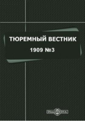 Тюремный вестник. № 3. Март