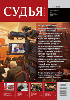 Судья. 2015. № 1(49)