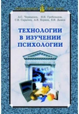 Технологии в изучении психологии: учебное пособие для вузов