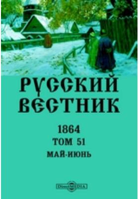 Русский Вестник: журнал. 1864. Т. 51. Май-июнь