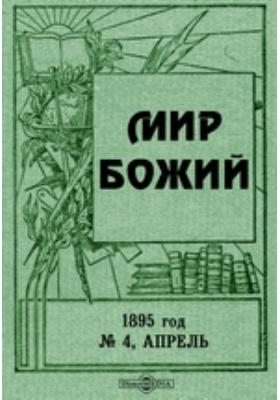 Мир Божий год: журнал. 1895. № 4, Апрель