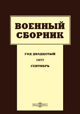 Военный сборник: журнал. 1877. Том 117. №9