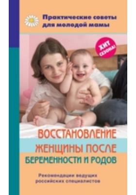Восстановление женщины после беременности и родов: научно-популярное издание