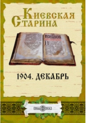 Киевская Старина. 1904. Декабрь