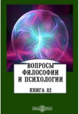 Вопросы философии и психологии: журнал. 1906. Книга 82