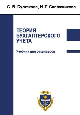Теория бухгалтерского учета: учебник для бакалавров