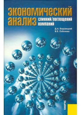 Экономический анализ слияний/поглощений компаний : Научное издание