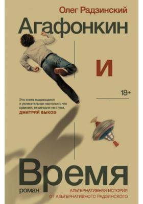 Агафонкин и Время : Роман