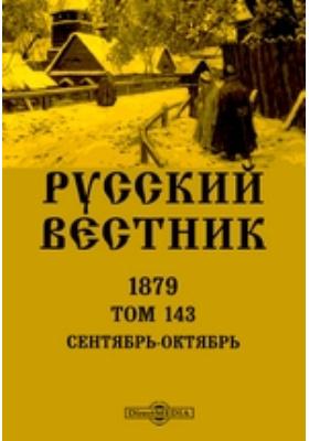 Русский Вестник: журнал. 1879. Т. 143. Сентябрь-октябрь