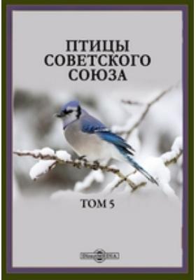 Птицы Советского Союза. Том 5