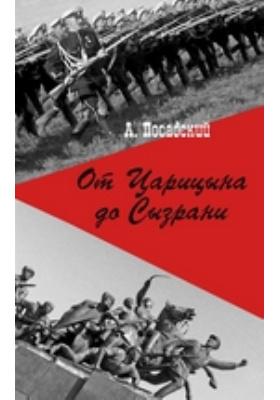 От Царицына до Сызрани: очерки Гражданской войны на Волге