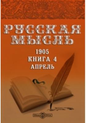Русская мысль. 1905. Книга 4, Апрель