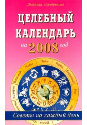 Целебный календарь на 2008 год. Советы на каждый день
