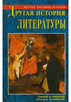 Другая история литературы. От самого начала до наших дней