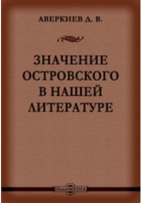 Значение Островского в нашей литературе. (Письмо к редактору