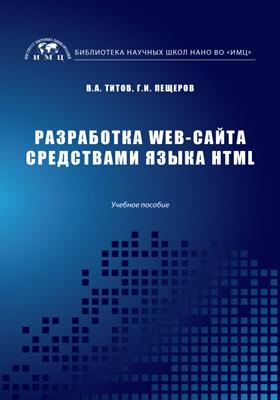 Разработка WEB-сайта средствами языка HTML: учебное пособие