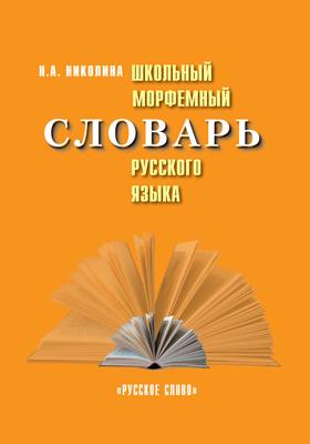 Школьный морфемный словарь русского языка: словарь