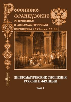 Дипломатические сношения России и Франции по донесениям послов Императоров Александра и Наполеона. 1808-1812. Т. 4