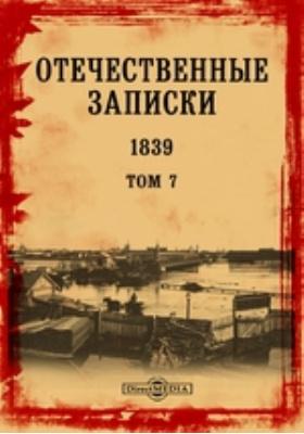 Отечественные записки. 1839. Т. 7
