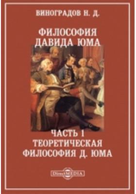 Философия Давида Юма, Ч. 1. Теоретическая философия Д. Юма