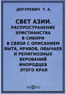 Распространение христианства в Сибири в связи с описанием быта, нравов, обычаев и религиозных верований инородцев этого края