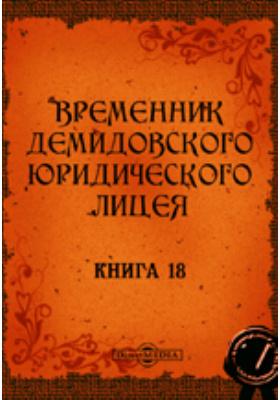Временник Демидовского юридического лицея: журнал. 1879. Книга 18