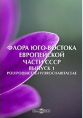 Флора Юго-Востока Европейской части СССР. Вып. 1. Polypodiaceae-Hydrocharitaceae