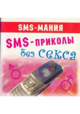 SMS-приколы без секса