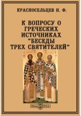 """К вопросу о греческих источниках """"Беседы трех святителей"""""""
