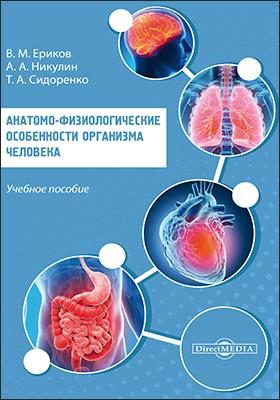 Анатомо-физиологические особенности организма человека: учебное пособие