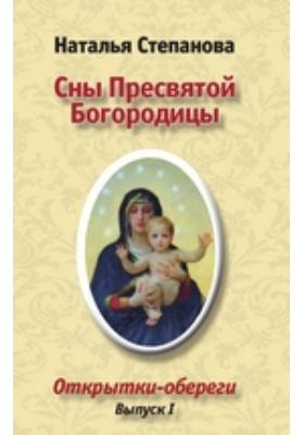 Сны Пресвятой Богородицы. Открытки-обереги:. Вып. 1