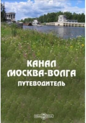 Канал Москва-Волга. Путеводитель