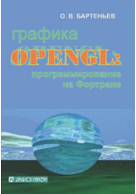 Графика OpenGL : программирование на Фортране: пособие
